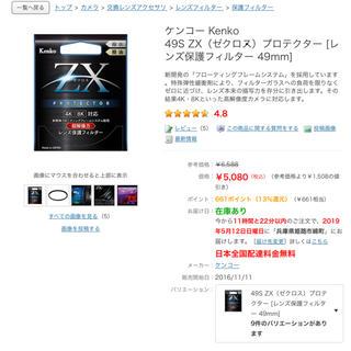 Kenko - ケンコー Kenko 49S ZX(ゼクロス)プロテクター フィルター 49mm