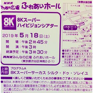 5/18 【NHK渋谷】  8K  入場整理券(伝統芸能)