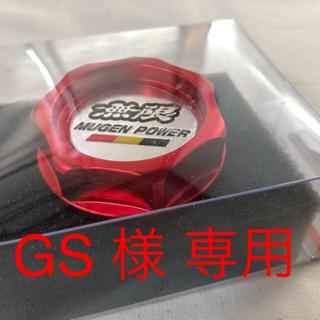 ホンダ(ホンダ)のGS 様 専用 無限 HONDA オイルフィラーキャップ 赤(汎用パーツ)