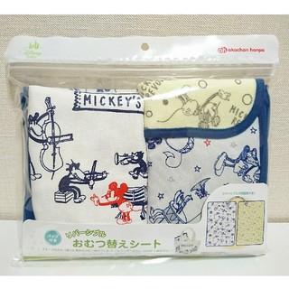 ディズニー(Disney)のミッキー リバーシブルおむつ替えシート(バッグ付き)(おむつ替えマット)