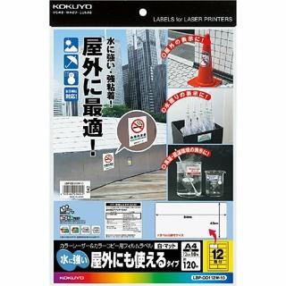 コクヨ(コクヨ)のKOKUYO コクヨ 耐水フィルムラベル 白 マット 12面 20枚(オフィス用品一般)