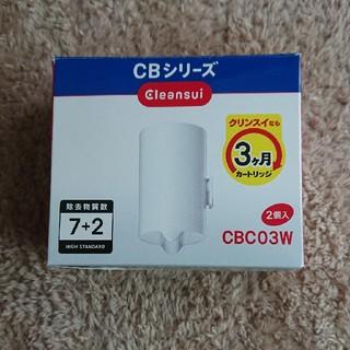 ミツビシ(三菱)のクリンスイ Cleansui 浄水器用カートリッジ CBシリーズ CBC03W(浄水機)