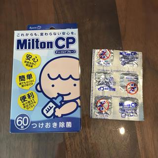 ミントン(MINTON)のミルトン、サンプル(哺乳ビン用消毒/衛生ケース)