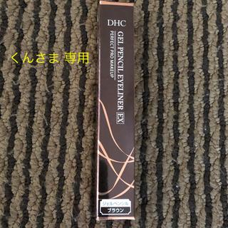 ディーエイチシー(DHC)のジェルアイライナーEX  DHC ブラウン色(アイライナー)