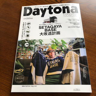 Daytone  所さん 世田谷ベース増改築…!(アート/エンタメ/ホビー)