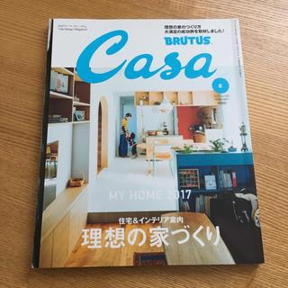 """マガジンハウス - Casa BRUTUS(カーサ ブルータス)/2017年2月""""理想の家づくり"""""""