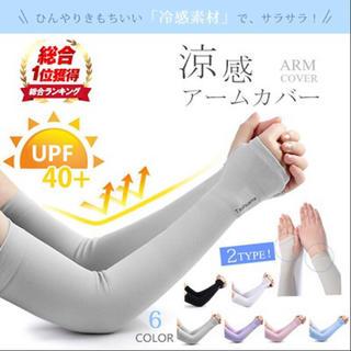 ひんやり アームカバー UVカット  日焼け防止 バカ売れ 送料無料(手袋)