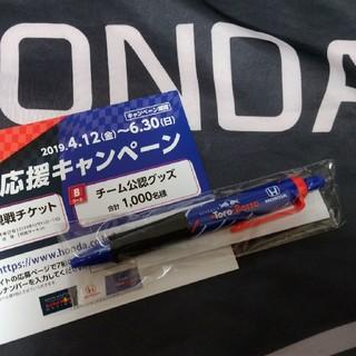 ホンダ - トロロッソホンダ ボールペン F1応援キャンペーンカード