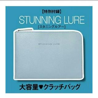 スタニングルアー(STUNNING LURE)のジンジャー付録「スタニングルアー、クラッチバッグ」(クラッチバッグ)