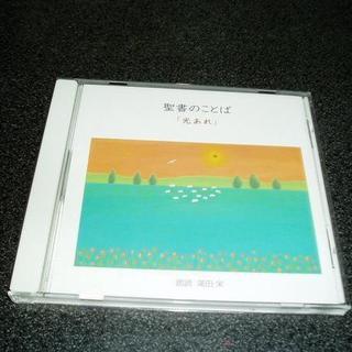 CD「聖書のことば-光あれ/朗読:滝田栄」旧約聖書 創世記