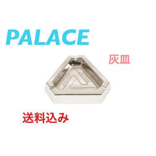 シュプリーム(Supreme)のPALACE TRI-FERG ASH TRAY SILVER(灰皿)