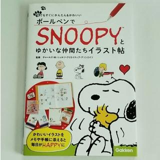スヌーピー(SNOOPY)のスヌーピーが描ける本(アート/エンタメ)