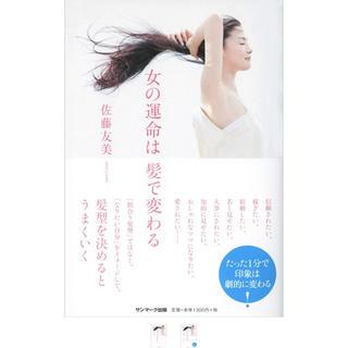 女の運命は髪で変わる 単行本(趣味/スポーツ/実用)
