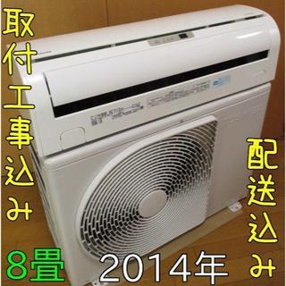 取付工事無料*配送無料*洗浄済み 保証エアコン 2014年 8畳2.5kw 東芝