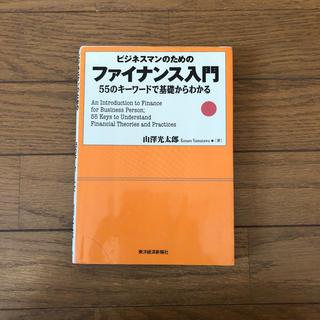 ビジネスマンのためのファイナンス入門 著:山澤光太郎(ビジネス/経済)