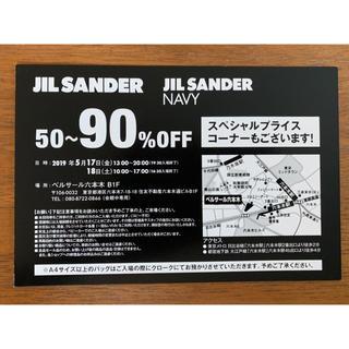ジルサンダー(Jil Sander)の★ジルサンダー ファミリーセール招待状★50-90%OFF(ショッピング)