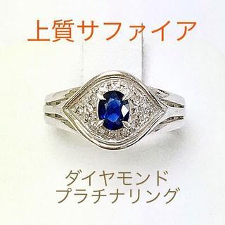 送料無料 鑑定済み上質サファイア ダイヤモンドプラチナリング(リング(指輪))
