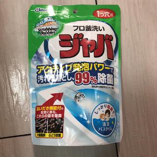 ジョンソン(Johnson's)のフロ釜洗い ジャバ  1つ穴用(タオル/バス用品)