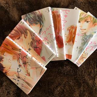 コウダンシャ(講談社)の【ジュリ様専用】セキララにキス1〜7巻セット(少女漫画)