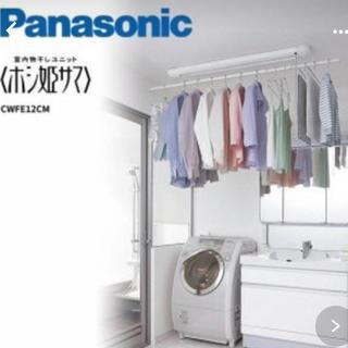 パナソニック(Panasonic)のPanasonic ホシ姫サマ 新品(その他)