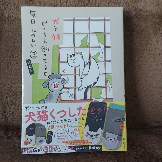講談社(コウダンシャ)の犬と猫どっちも飼ってると毎日たのしい3☆限定版 エンタメ/ホビーの漫画(女性漫画)の商品写真
