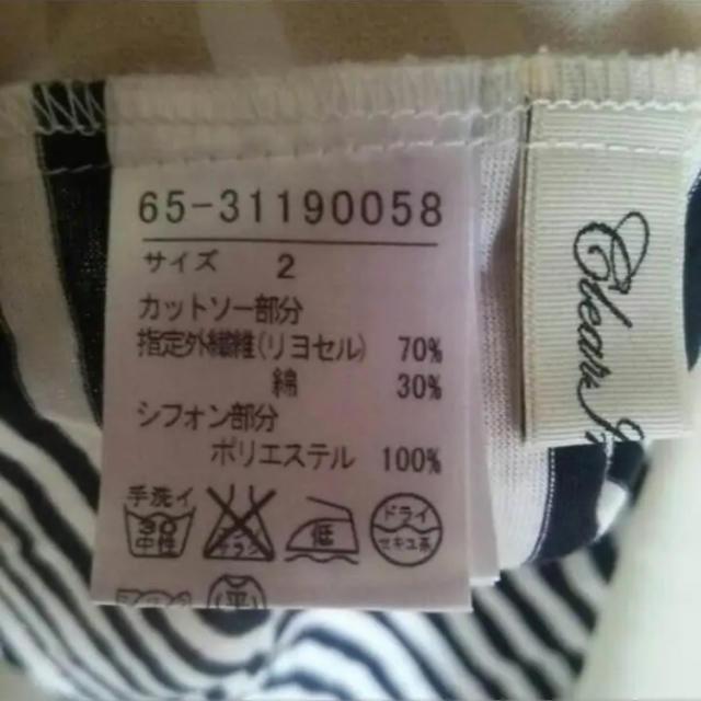 CLEAR IMPRESSION(クリアインプレッション)のクリアインプレッション カットソー レディースのトップス(カットソー(半袖/袖なし))の商品写真