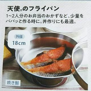 アサヒ軽金属 - ★新品★  アサヒ軽金属  天使のフライパン