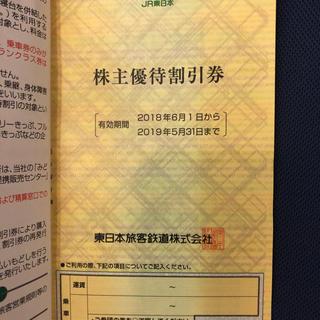 ジェイアール(JR)のJR東日本株主優待割引券(その他)
