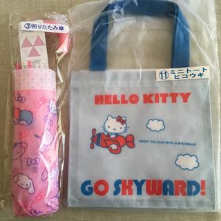 サンリオ - キティちゃん傘&ミニトートバック