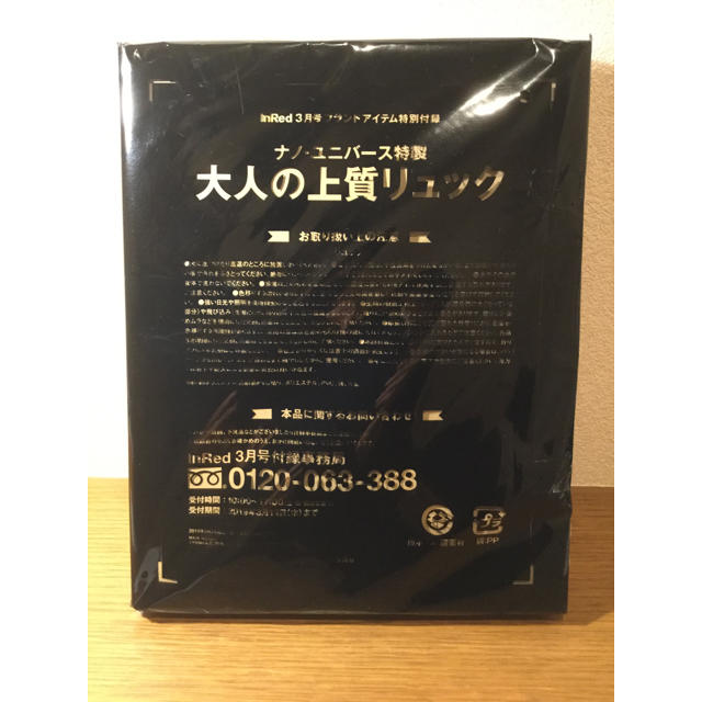 nano・universe(ナノユニバース)のInRed インレッド 付録 レディースのバッグ(リュック/バックパック)の商品写真