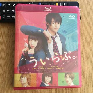 ジャニーズ(Johnny's)のういらぶ BluRay 平野紫耀(日本映画)