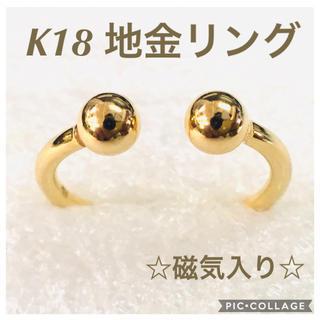 K18 地金 デザイン リング✨☆磁気入り☆(リング(指輪))