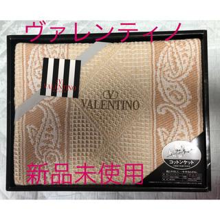 ヴァレンティノ(VALENTINO)のヴァレンティノ タオルケット シングルサイズ(タオルケット)