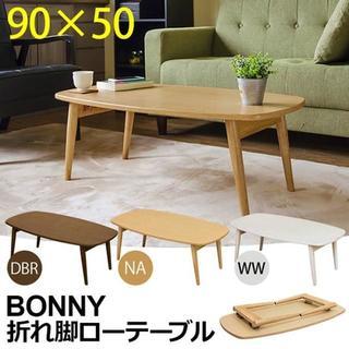 ★送料無料★ 折れ脚ローテーブル BONNY(ローテーブル)