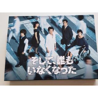 ヘイセイジャンプ(Hey! Say! JUMP)のそして、誰もいなくなった【DVD BOX】Hey!Say!JUMP伊野尾慧 出演(TVドラマ)