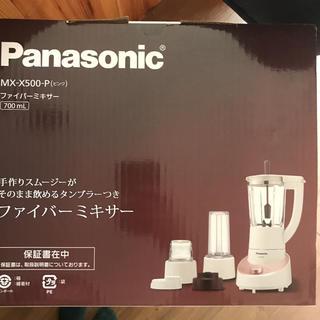 パナソニック(Panasonic)の【新品】Panasonic ファイバーミキサー(ジューサー/ミキサー)