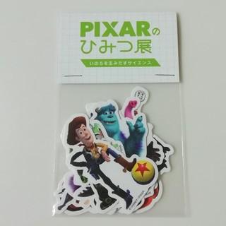 ディズニー(Disney)のPIXARのひみつ展 シールステッカー(キャラクターグッズ)