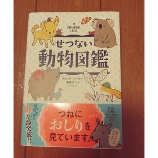 ダイヤモンドシャ(ダイヤモンド社)のせつない動物図鑑 (絵本/児童書)