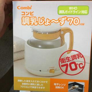 コンビ(combi)のコンビ 調乳上手 ほぼ未使用 美品 送料込み!! 調乳じょうず じょ〜ず(哺乳ビン)