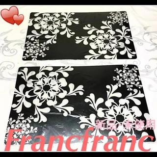 フランフラン(Francfranc)のFrancfranc❤プラスチック製ランチョンマット【✨2枚セット✨】(テーブル用品)