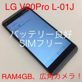 エルジーエレクトロニクス(LG Electronics)の最終値下げ!V20Pro L-01J SIMフリー バッテリー良好!(スマートフォン本体)