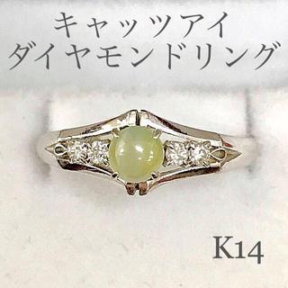 鑑定済み キャッツアイ ダイヤモンド K14リング 送料込み(リング(指輪))