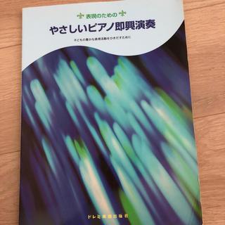 楽譜(童謡/子どもの歌)