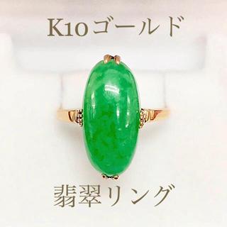 鑑定済み K10ゴールド翡翠リング 送料込み(リング(指輪))