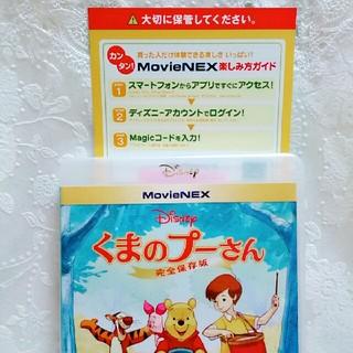 くまのプーさん - ディズニー/くまのぷーさん完全保存版  マジックコードのみ  MovieNEX