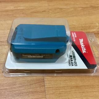 マキタ(Makita)のマキタ USBアダプタ ADP05 ※バッテリーは付属してません(バッテリー/充電器)