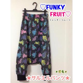 ファンキーフルーツ(FUNKY FRUIT)の♡FUNKYFRUIT*ファンキーフルーツ♡ 恐竜柄*原宿系 ♩サルエルパンツ♩(サルエルパンツ)