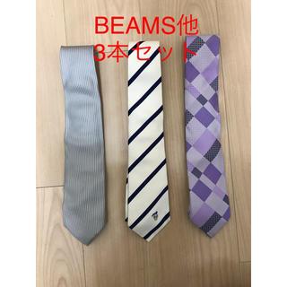 ビームス(BEAMS)のビームス他 ネクタイ 3本セット(ネクタイ)