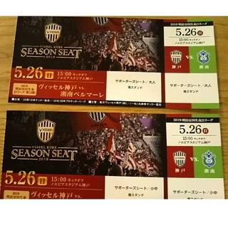 銀ちゃんママさん専用 ヴィッセル神戸チケット(サッカー)