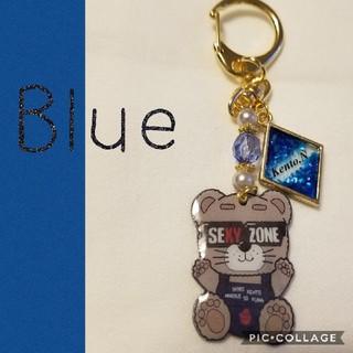 セクシー ゾーン(Sexy Zone)のセクベアキーホルダー(Blue)(キーホルダー)